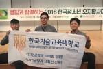 사진 왼쪽부터 디자인전공 신윤수, 김태영, 신지훈 학생이 2018 한국 청소년 오지탐사대에 선발돼 인도와 네팔 오지 및 산악 탐험에 나섰다