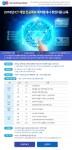 2018 ICT 계열 전공특화 특허명세사 취업지원 교육 안내
