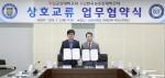 5일(목) 군산대에서 진행한 업무협약식에서 한농대 허태웅(좌측) 총장과 군산대 곽병선(우측) 총장이 협약서에 서명 후 기념사진을 촬영했다