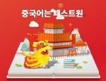 패스트원캠퍼스가 전격 론칭한 패스트원 중국어