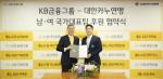 왼쪽부터 KB금융그룹 윤종규 회장, 대한카누연맹 김용빈 회장