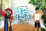 조선하지로다 포스터