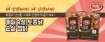하림 매실숙성 토종닭 순살 찜닭 제품