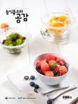 농식품소비공감 여름호 표지