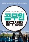 도서출판 행복에너지가 출간한 김광우 저자 공무원 탐구생활 표지