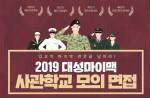 대성마이맥 2019 사관학교 2차 면접대비 모의면접 웹자보