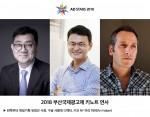 2018 부산국제광고제 기조연설자