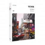 야간비행(夜間飛行): 홍콩을 날다 표지(1만6800원, 이소정 지음)