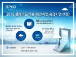트리포드 클라우드 적용·확산 사업 공급기업 선정