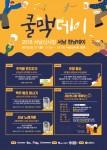 서남신시장이 진행하는 2018년 네 번째 천냥데이 행사 쿨맥데이 포스터