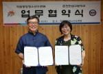국립평창청소년수련원 이현주 원장(오른쪽)과 춘천한샘고등학교 김성태 교장