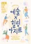 서울예술치유허브 예술X힐링 아지트 포스터