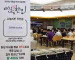 국립중앙청소년수련원은 인천해원고등학교 수련활동 참가자들 대상으로 청소년 아침밥 먹기 운동 홍보를 하고 있다