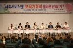 사회서비스원 보육개혁의 올바른 선택인가 정책토론회