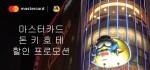 마스터카드가 일본 돈키호테와 할인 제휴를 맺었다