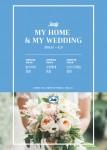 씰리침대 마이 홈&마이 웨딩 프로모션 포스터