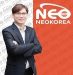 네오코리아 석정우 대표