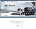 현대 트럭&버스 홈페이지 화면
