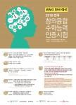 전국 창의융합수학능력 인증시험 웹자보