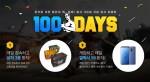 배틀그라운드 모바일 출시 100일 기념 이벤트 웹자보