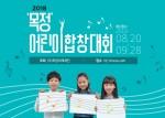 목정 어린이 합창대회 웹자보
