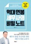 억대 연봉 세무사의 비밀 노트 표지