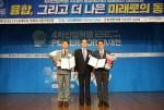 한국정보공학이 2018 4차산업혁명 POWER KOREA 대전에서 과기정통부 장관상을 수상했다