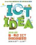 스마트 축산식품전문기업 선진이 개최하는 2018 선진 농축산업 ICT 아이디어 공모전