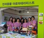 국제아로마테라피임상연구센터의 교강사인 국제ITEC아로마테라피스트들