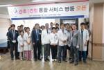 청주푸른병원 재활 간호·간병통합서비스 개소식 현장