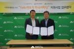 신용카드사회공헌재단과 Yello멘토링 한국어학당이 업무협약을 체결했다
