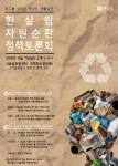 한살림 자원순환 정책토론회 포스터