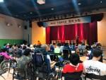 경기도장애인복지종합지원센터가 8월에 개최했던 제9회 누림콘서트 현장