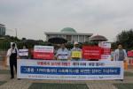 그룹홈의 지역아동센터 사회복지사를 외면한 정부예산(안) 항의 기자회견 전경