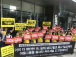 국가인권위원회 앞 규탄 기자회견 현장