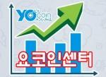 한국 요코인센터 Blockchain Specialist Gathering