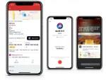 호텔스닷컴 iOS12 출시 일환으로 인공지능 비서 시리 숏컷 기능 지원