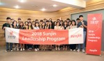 스마트 축산식품전문기업 선진이 대학생 진로탐색 캠프 2018 선진 4th 리더십 프로그램을 개최했다