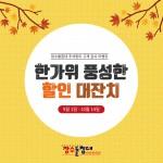 장수돌침대 장수돌쇼파 추석맞이 이벤트 웹자보