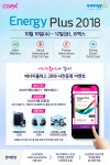 에너지 플러스 2018 사전등록 이벤트 포스터
