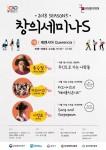 창의세미나S 9월 강연 포스터
