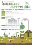 제10회 자원순환의 날 그림 그리기 대회 포스터