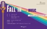 라마다 속초 호텔 폴 인 뮤직 포스터