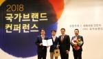 펍지주식회사 김창한 대표(왼쪽에서 두번째)가 2018 국가브랜드대상에서 수상했다