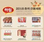 하림 2018 추석 선물세트