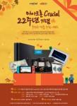 마이크론 크루셜 22주년 이벤트 웹자보