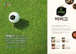 CJ제일제당 한식 브랜드 비비고의 더 CJ컵 나인브릿지 공식후원 포스터