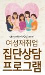 여성재취업 집단상담 프로그램 취업준비교실 포스터