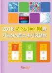 임팩트북이 발간한 2018 건강기능식품과 기능성식품소재 시장현황 보고서 표지