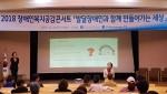 경기도장애인복지종합지원센터가 개최한 2018 장애인복지공감콘서트 현장